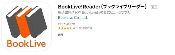 BookLive!Reader画像