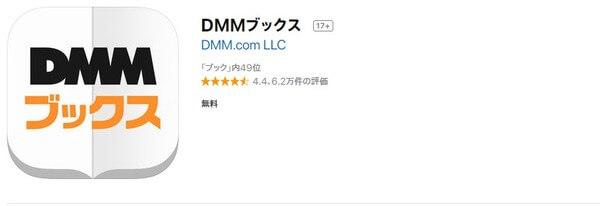 DMMブックス画像