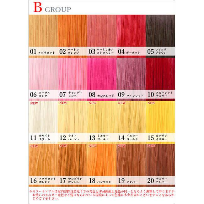 カラー表【B】